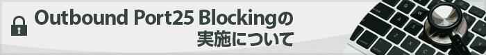 Outbound Port25 Blockingの実施について