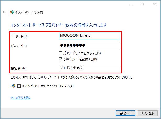 Windows 10 PPPoE 接続設定例 - TikiTikiインターネット